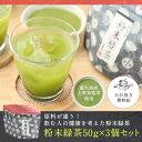 粉末緑茶 粉末煎茶 上質鹿児島知覧茶使用 50g×3個セット 送料無料 微粉末 石臼でじっくり挽いています。こだわりの品【鹿児島茶】【粉茶】