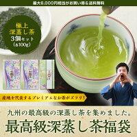 最高級深蒸し茶の福袋極上品100g×3個送料無料