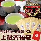 上級茶福袋!特別価格!送料込!【知覧茶】【さえみどり】【煎茶】【鹿児島茶】
