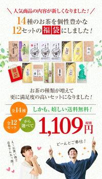 八女茶知覧茶嬉野茶などを選べて1197円