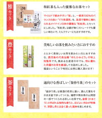 松セット:鹿児島茶竹セット:嬉野茶