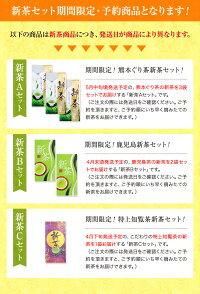 熊本のお茶が3種入った人気セット