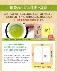 金栗四三さん縁のお茶の入った超限定セット和紅茶も入った贅沢なセット