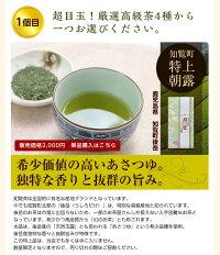高級茶福袋熊本銘茶風華