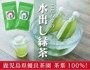 水出し緑茶 上煎茶ティーパック!3個セット 2017年新茶を使用!5月中旬より発送【送料無料】【水出し煎茶】【お茶】