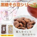 黒糖そら豆(黒糖そらまめ) 175g 生姜そら豆 【02P03Sep16】
