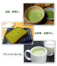 宇治抹茶40gお料理、点前、飲用に【粉末茶】
