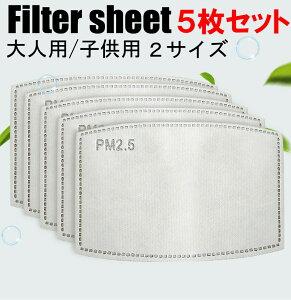 マスクフィルター PM2.5 マスクシート マスク用シート 5枚 マスク取り替えシート