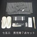 七五三 男の子袴セット 袴セット 袴 男児袴セット 3歳〜5歳用 黒色/グレーストライプ 縞袴 7点セット