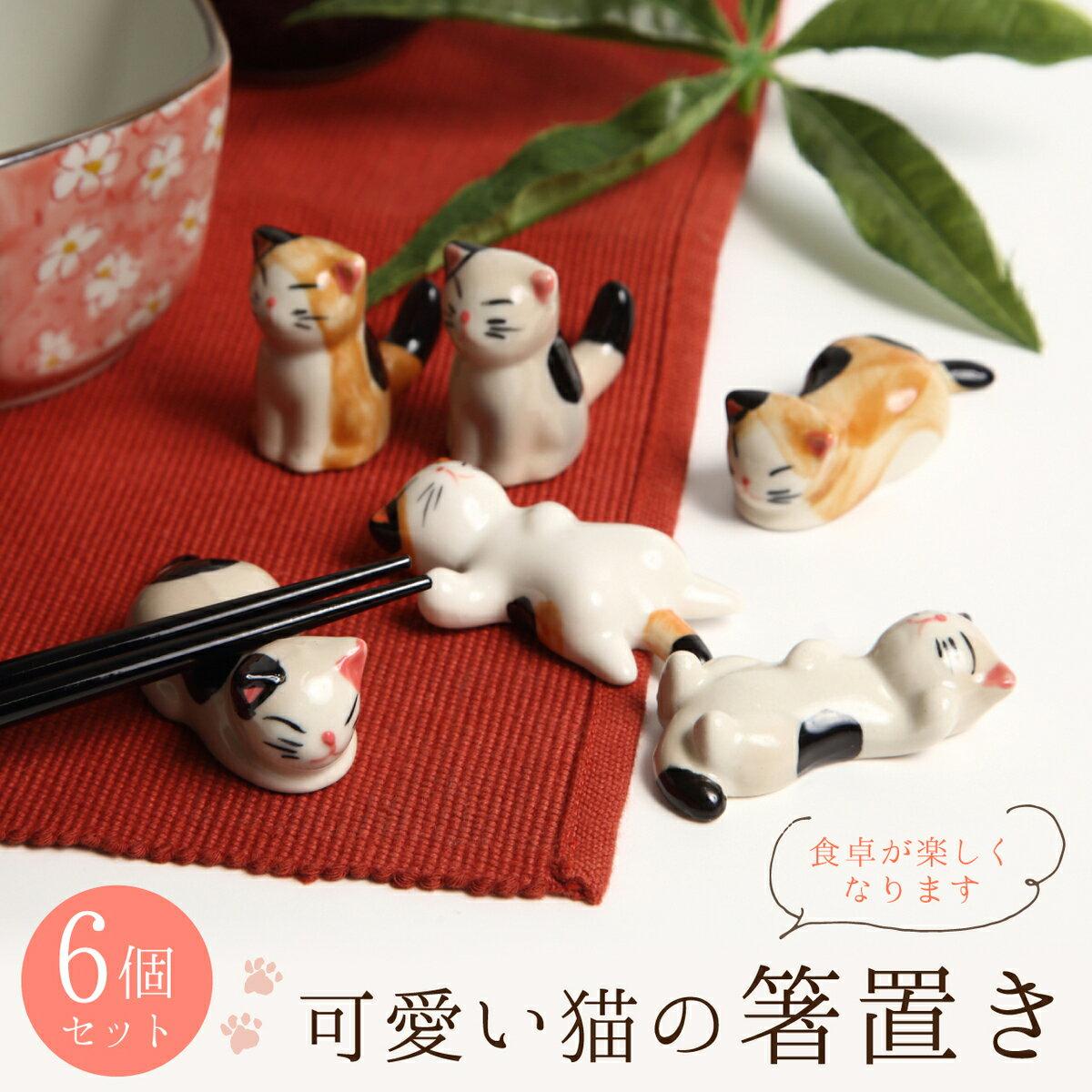 箸置き 和食器 可愛い ねこの箸置き 6匹 セット ねこ 雑貨 ネコ 箸置き 猫 箸休め 日本の伝統