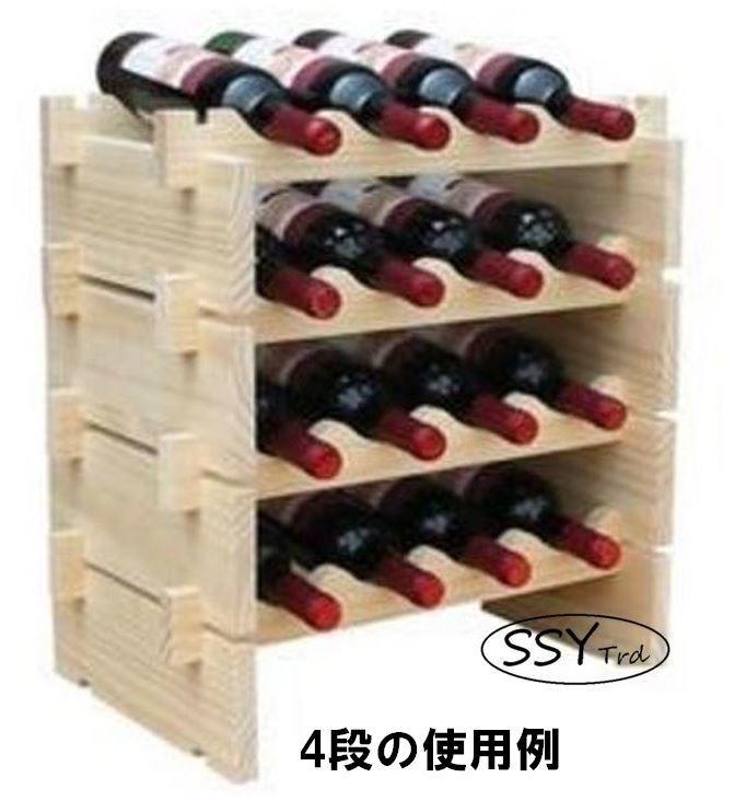 ワインラック 重ねて便利 見せる収納 木製 重ねて 安心 ラック インテリア