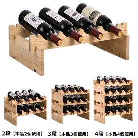 オシャレ ワインラック 重ねて便利 見せる収納 木製 重ねて 安心 丈夫 ワイン ラック インテリア