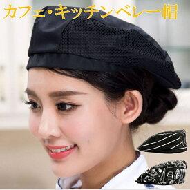 カフェ キッチン キッチンカー 帽子 ベレー帽