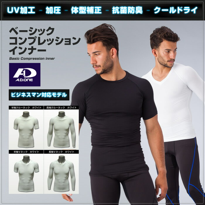 上下別売 加圧ウェア 加圧シャツ 半袖 長袖 メンズ ストレッチコンプレッションシャツ*