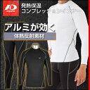アルミコンプレッションインナー ローネックシャツ スパッツ コンプレッションウェア アンダーシャツ