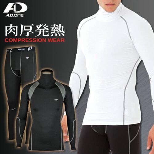 加圧シャツ 発熱保温厚手 長袖コンプレッションインナー メンズ