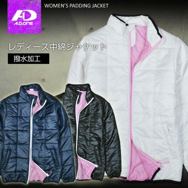 【在庫処分】レディース中綿ジャケット 撥水加工 アウター ジャンパー 防寒 ウィメンズ 軽量