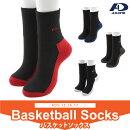 バスケットボールソックスメンズレディースジュニアスポーツ靴下吸汗速乾抗菌防臭底パイルリブ仕様バスケバスケット