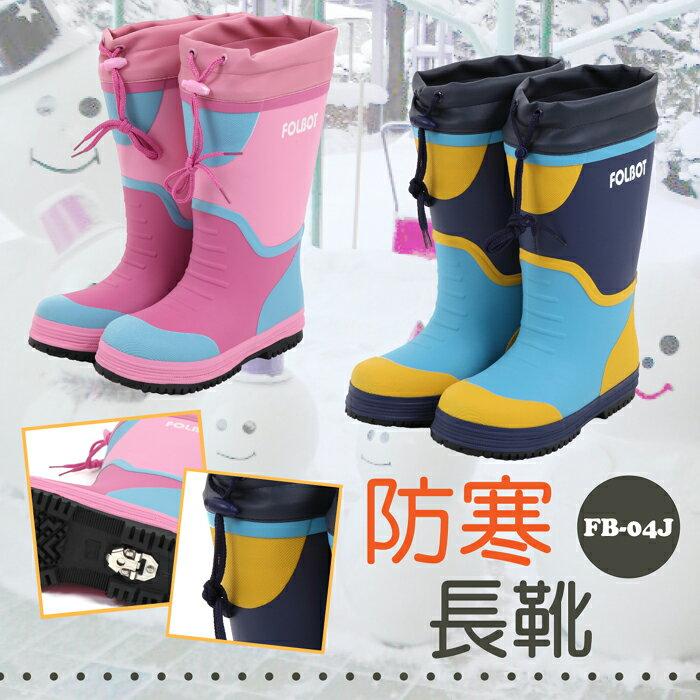ジュニア防寒長靴 レインブーツ