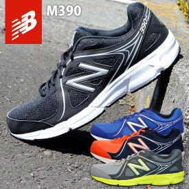 【まとめ買いで3%OFF】new balance M390 ニューバランス スニーカー ランニングシューズ メンズ 靴