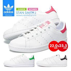 アディダス スタンスミスJ レディース ジュニア サイズ スニーカー シューズ 靴 adidas STAN SMITH J 運動 スポーツ 通学 通勤 白靴 オリジナルス ボーイズ ガールズ M20605 B32703 EE7570