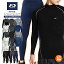 コンプレッション メンズ 防寒 インナー ストレッチ 加圧ウェア 発熱 保温 長袖 ウェア スポーツ スパッツ パンツ ス…