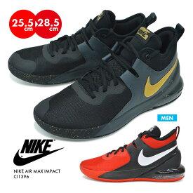 ナイキ スニーカー メンズ NIKE AIR MAX IMPACT エアマックス インパクト スポーツ ジム バスケ トレーニング 靴 シューズ CI1396