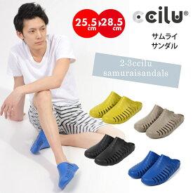 【在庫処分SALE】チル サムライ メンズ シューズ サンダル ccilu samurai 軽量 ブルー ベージュ ブラック イエロー
