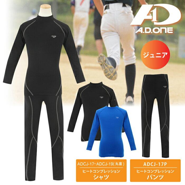 上下別売 加圧シャツ 加圧ウェア ジュニア コンプレッションウェア 子供用スポーツインナー スパッツ*