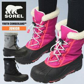 ソレル キッズ ジュニア 子供 ユース カンバー ランド SOREL YOUTH CUMBERLAND NY1886 防寒 防水 スノーブーツ 防滑 軽量 雪 ブーツ 靴 ウィンターブーツ