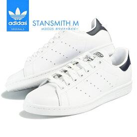 アディダス スタンスミス スニーカー メンズ レディース ホワイト ネイビー adidas STAN SMITH シューズ 靴 M20325 靴 白靴 カジュアル ファッション お洒落 大人 クラシック オリジナルス ミツバ マーク ロゴ ローカット