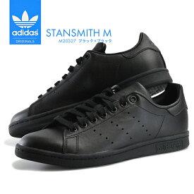アディダス スタンスミス スニーカー メンズ レディース 黒 ブラック adidas STAN SMITH シューズ 靴 M20327