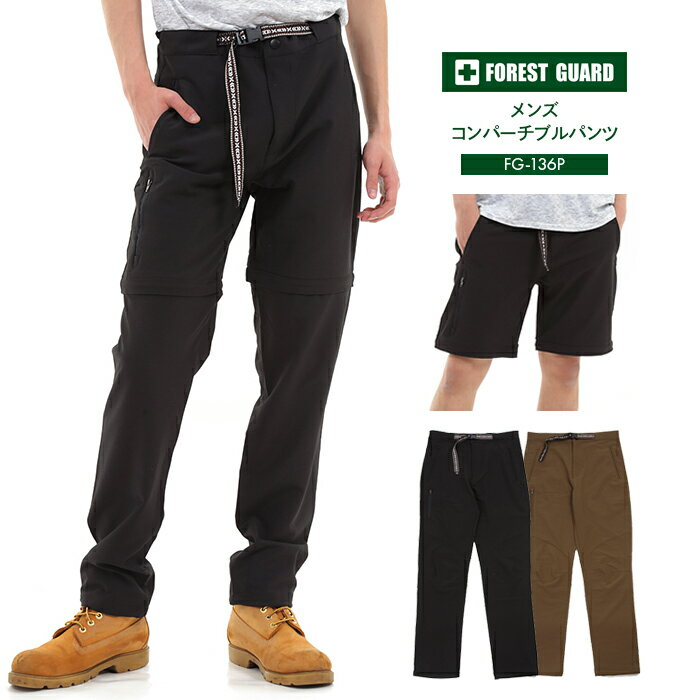 メンズ コンパーチブル トレッキングパンツ ズボン クライミング パンツ FOREST GUARD キャンプ アウトドア ハイキング 登山 ウェア スポーツ