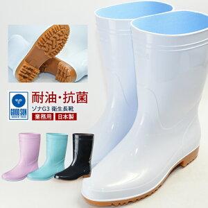 弘進ゴム ゾナG3 長靴 メンズ レディース 業務用 抗菌 耐油 日本製 国産 ホワイト ピンク ミント ブラック GOOD SUN