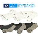 【まとめ買いで3%OFF】スポーツ ソックス 靴下 3足セット メンズ 衝撃吸収 吸汗速乾 抗菌防臭加工 3足組 適応サイズ…