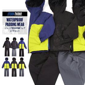 防水 中綿 ジャケット パンツ ジュニア ウインドブレーカー 上下セット フード付き