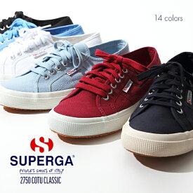 スペルガ スニーカー 靴 シューズ メンズ レディース キャンバス カジュアル SUPERGA 2750 COTU CLASSIC ブラック ネイビー ホワイト