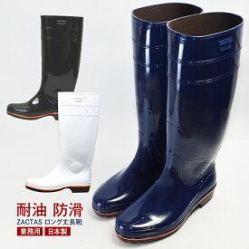 長靴 業務用 日本製 耐油 防滑 ザクタス 国産 ロング丈 ZACTAS Z-01 白 黒 ブルー