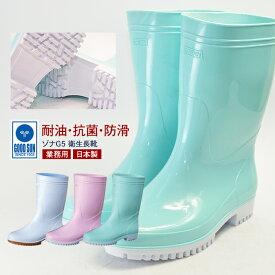 弘進ゴム ゾナG5 長靴 メンズ レディース 業務用 防滑 抗菌 耐油 日本製 国産 ホワイト ピンク ミント GOOD SUN