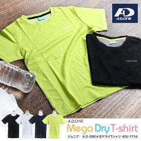 【SW枚数限定クーポン対象アイテム】【在庫処分SALE】メガドライ 半袖 Tシャツ A.D.ONE MEGA DRY ADJ-7756 エーディーワン スポーツ クルーネック キッズ ジュニア 子供 子ども*