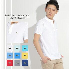 ラコステ ポロシャツ メンズ 鹿の子 半袖 無地 LACOSTE Basic Classic Pique POLO SHIRT L1212 大きいサイズ