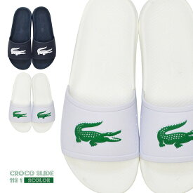【セール最大5,000円OFFクーポン配布中♪】ラコステ LACOSTE 白 クロコ スライド シャワーサンダル 靴 CROCO SLIDE 119 1 メンズ 男性 紳士 シューズ シンプル