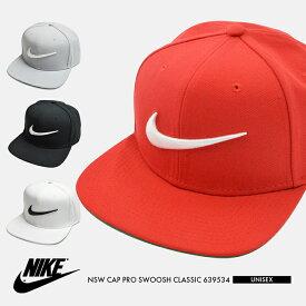 ナイキ スウッシュ プロ キャップ クラシック NIKE NSW CAP PRO SWOOSH CLASSIC 639534 帽子 ロゴ スポーツ ゴルフ