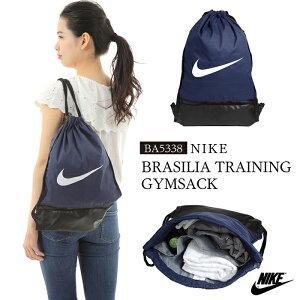ナイキ ジムサック スポーツバッグ リュックサック シューズケース ユニフォーム入れ ボールケース 子供 ナップサック 通学 セカンドバッグ カバン 鞄 NIKE BRASILIA GYMSACK BA5338
