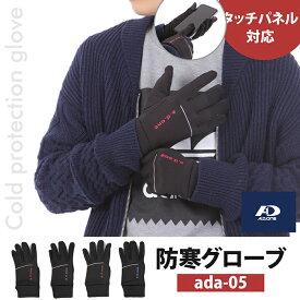 A.D.ONE エーディーワン メンズ 防寒 手袋 グローブ タッチパネル対応 ストレッチ スポーツ*