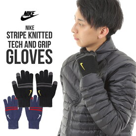 NIKE ナイキ STRIPE KNITTED TECH AND GRIP GLVOES ニット テック アンド グリップ グローブ メンズ レディース 手袋 防寒*