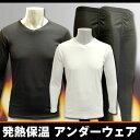 【処分大特価】発熱 保温 インナー メンズ Tシャツ タイツ Vネック 長袖 ロンT ゆったり あったか シャツ パンツ レギ…