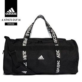 アディダス バッグ メンズ レディース adidas 4ATHILS DUF M FJ9352 ユニセックス ダッフルバッグ ボストンバッグ 旅行 合宿 大容量 カバン バッグ 着替え スポーツ 部活 遠征 鞄
