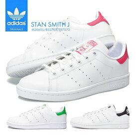 アディダス スタンスミスJ レディース ジュニア サイズ スニーカー シューズ 靴 adidas STAN SMITH J 運動 スポーツ 通学 通勤 白靴 シンプル デザイン あでぃだす オリジナルス ボーイズ ガールズ M20605 B32703 EE7570