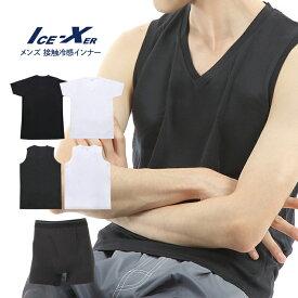 【在庫処分SALE】メンズ 接触冷感 ストレッチ クールインナー 半袖 Vネック Tシャツ トランクス 涼しい 夏用 クール Tシャツ*